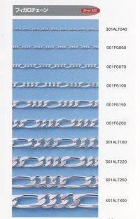 FIGARO CHAIN/フィガロチェーン7.1mm