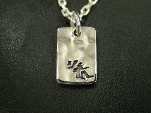 画像3: 梵字 ペンダント カーン 槌目 角