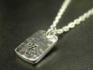 画像1: 梵字 ペンダント アン 槌目 角