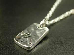 画像1: 梵字 ペンダント マン 槌目 角
