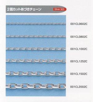 画像1: 2CUT ADZUKI CHAIN/2面カットアズキチェーン9.5mm